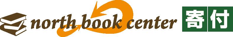 ノースブックセンター寄付